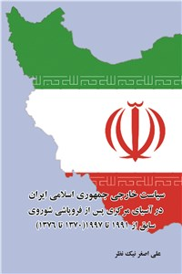نسخه دیجیتالی کتاب سیاست خارجی جمهوری اسلامی ایران در آسیای مرکزی پس از فروپاشی شوروی سابق
