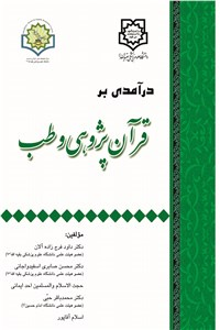 درآمدی بر قرآن پژوهی و طب