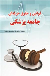 نسخه دیجیتالی کتاب قوانین و حقوق حرفه ای جامعه پزشکی