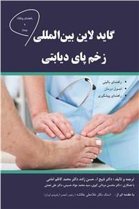 گاید لاین بین المللی زخم پای دیابتی