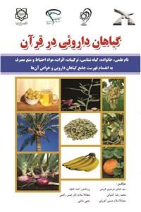 گیاهان دارویی در قرآن