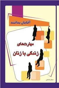 نسخه دیجیتالی کتاب مهارتهای زندگی با زنان