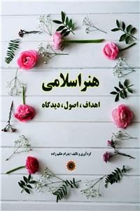 هنر اسلامی - اهداف اصول دیدگاه