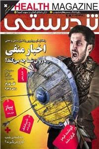 نسخه دیجیتالی کتاب ماهنامه همشهری تندرستی - شماره 202 - بهمن ماه 97