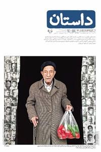 نسخه دیجیتالی کتاب ماهنامه همشهری داستان - شماره 96 - بهمن ماه 1397