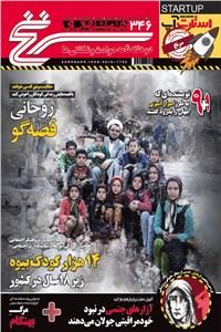 دوهفته نامه همشهری سرنخ - شماره 346 - نیمه دوم بهمن ماه 97