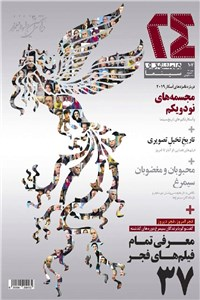 ماهنامه همشهری 24 - شماره 107 - بهمن ماه97