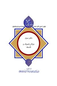 مجموعه مقالات اولین همایش میراث مشترک ایران و عراق - جلد سوم