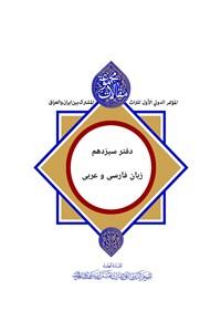 مجموعه مقالات اولین همایش میراث مشترک ایران و عراق - جلد سیزدهم