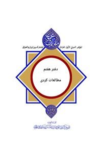 نسخه دیجیتالی کتاب مجموعه مقالات همایش بین المللی میراث مشترک ایران و عراق - جلد هفتم