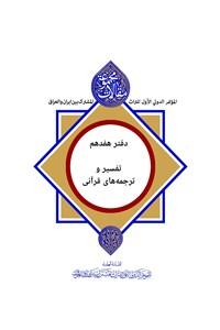 مجموعه مقالات اولین همایش میراث مشترک ایران و عراق - جلد هفدهم