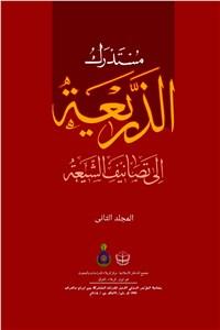 مستدرک الذریعه الی تصانیف الشیعه - جلد دوم