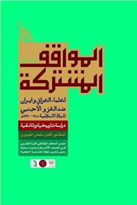 المواقف المشترکه - جلد اول