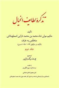 نسخه دیجیتالی کتاب تذکره لطایف الخیال - جلد دوم