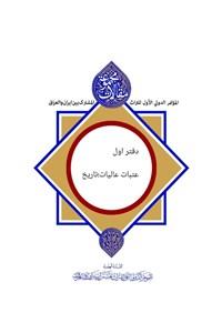 مجموعه مقالات  اولین همایش بین المللی میراث مشترک ایران وعراق - جلداول
