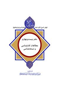 مجموعه مقالات اولین همایش بین المللی میراث مشترک ایران و عراق - جلد بیست و چهارم