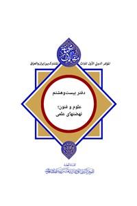 مجموعه مقالات اولین همایش بین المللی میراث مشترک ایران و عراق - جلد بیست و هشتم