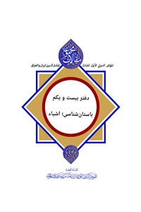 مجموعه مقالات اولین همایش بین المللی میراث مشترک ایران و عراق - جلد بیست و یکم