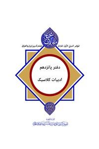 نسخه دیجیتالی کتاب مجموعه مقالات اولین همایش بین المللی میراث مشترک ایران و عراق - جلد پانزدهم