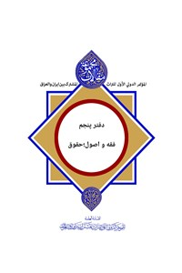 مجموعه مقالات اولین همایش بین المللی میراث مشترک ایران و عراق - جلد پنجم