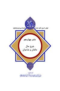مجموعه مقالات اولین همایش بین المللی میراث مشترک ایران و عراق - جلد چهاردهم