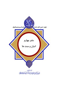 مجموعه مقالات اولین همایش بین المللی میراث مشترک ایران و عراق - جلد چهارم