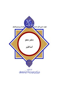 مجموعه مقالات اولین همایش میراث مشترک ایران و عراق - جلد دهم