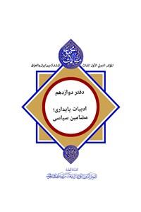 نسخه دیجیتالی کتاب مجموعه مقالات اولین همایش میراث مشترک ایران و عراق - جلد دوازدهم