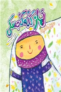 نماز کله گنجشکی - جلد اول
