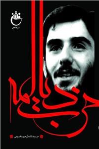 خاطرات و آثار شهید عبدالحمید دیالمه