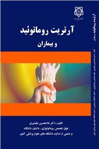 نسخه دیجیتالی کتاب آرتریت روماتوئید و بیماران