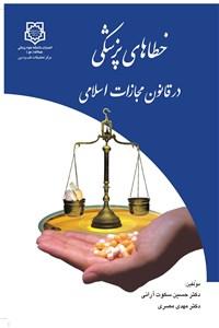 خطاهای پزشکی در قانون مجازات اسلامی