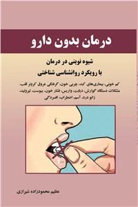 درمان بدون دارو