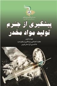 پیشگیری از جرم تولید مواد مخدر