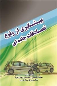 نسخه دیجیتالی کتاب پیشگیری از وقوع تصادفات جاده ای