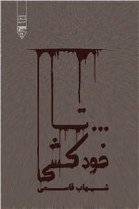 نسخه دیجیتالی کتاب تا خودکشی