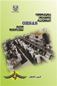 تاثیر اجرای سیستم مدیریت ایمنی و بهداشت حرفه ای OHSAS برعملکرد واحدهای صنعتی