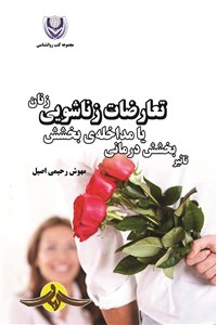 تاثیر بخشش درمانی یا مداخله ی بخشش بر تعارضات زناشویی زنان