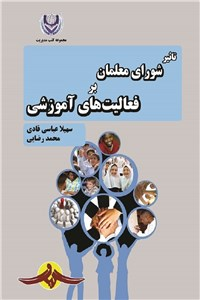 تاثیر شورای معلمان بر فعالیت های آموزشی