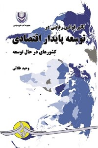نسخه دیجیتالی کتاب تاثیر قوانین رقابتی در توسعه پایدار اقتصادی کشورهای در حال توسعه