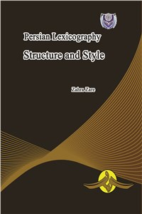 persian lexicography structure and style