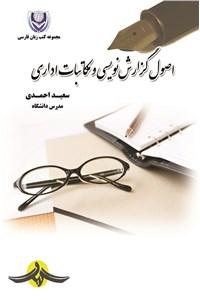 نسخه دیجیتالی کتاب اصول گزارش نویسی و مکاتبات اداری