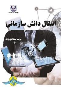انتقال دانش سازمانی