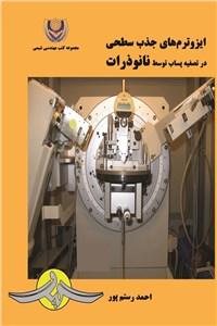 نسخه دیجیتالی کتاب ایزوترم های جذب سطحی در تصفیه پساب توسط نانوذرات