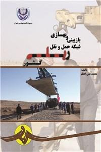 بازبینی و بهسازی شبکه حمل و نقل ریلی کشور