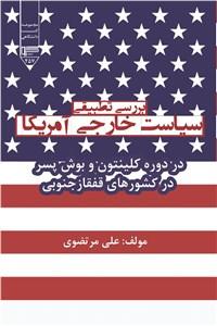 نسخه دیجیتالی کتاب بررسی تطبیقی سیاست خارجی آمریکا در دوره کلینتون و بوش پسر در کشورهای قفقاز جنوبی
