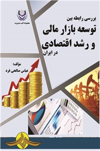 نسخه دیجیتالی کتاب بررسی رابطه بین توسعه بازار مالی و رشد اقتصادی در ایران