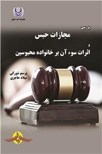 بررسی مجازات حبس و اثرات سوء آن بر خانواده محبوسین