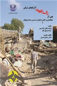 پس از زلزله ی آذربایجان شرقی
