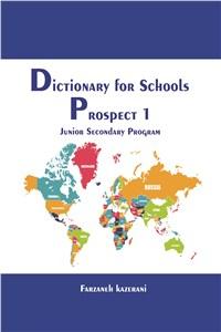زبان انگلیسی - راهنمای آموزشی (متوسطه)